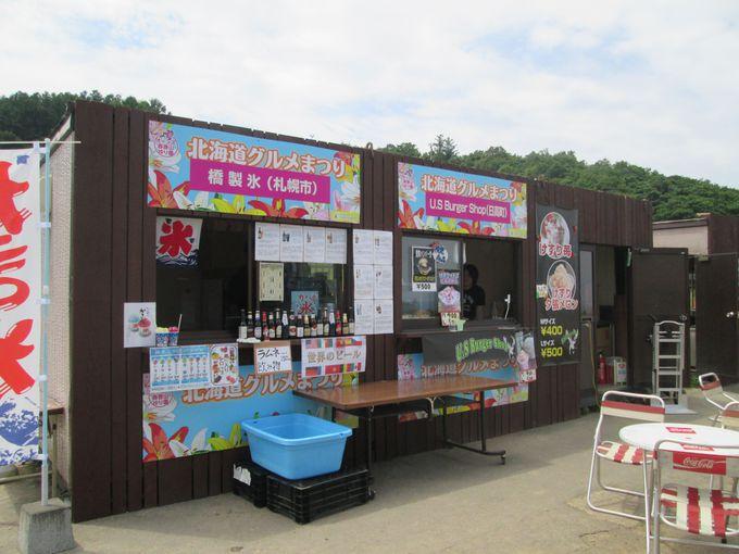 オーンズ春香山ゆり園の北海道グルメまつりに北の味覚大集合!