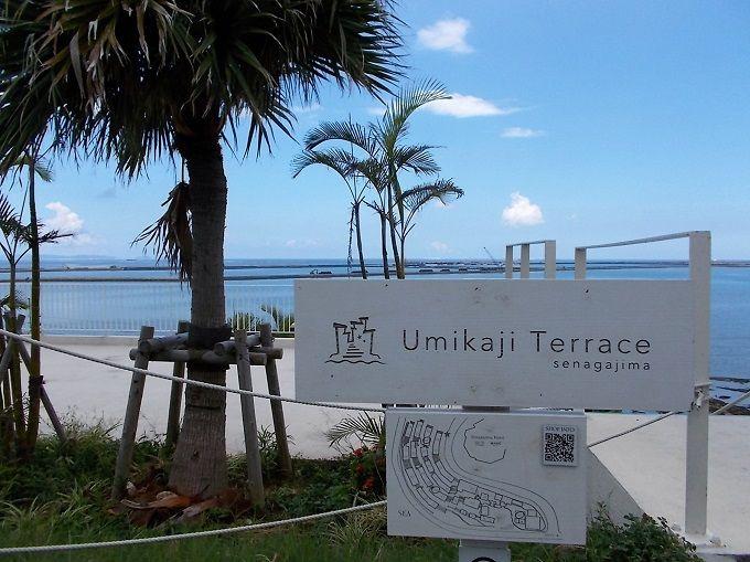 お洒落な離島リゾート「ウミカジテラス」に到着しただけでテンションマックス