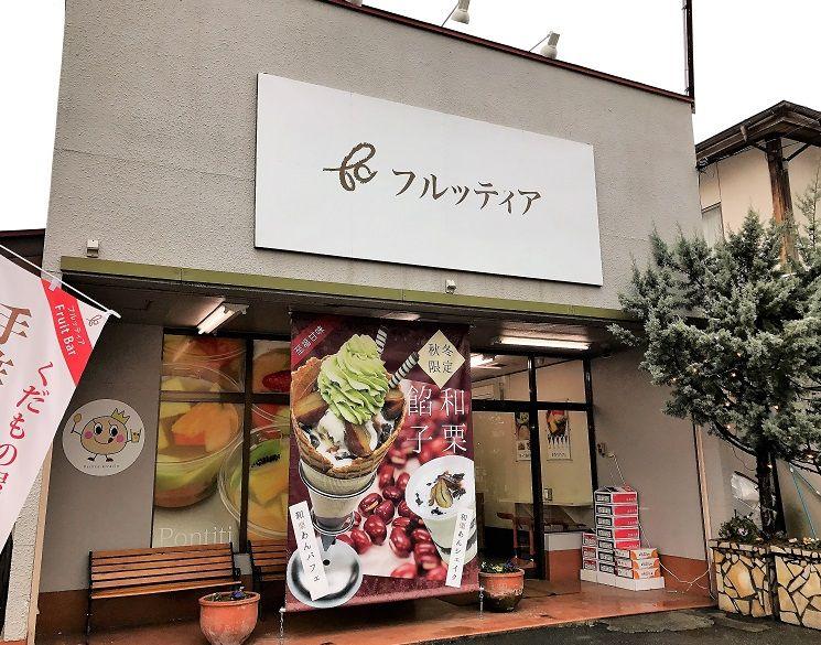 フルーツポンチッチが大人気のお店「フルッティア」