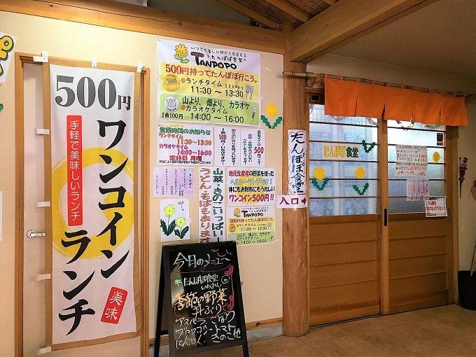 産直市場内にある隠れ家的食堂