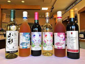 山形「朝日町ワイン城」は美味で愛らしい日本ワインの宝庫!|山形県|トラベルjp<たびねす>