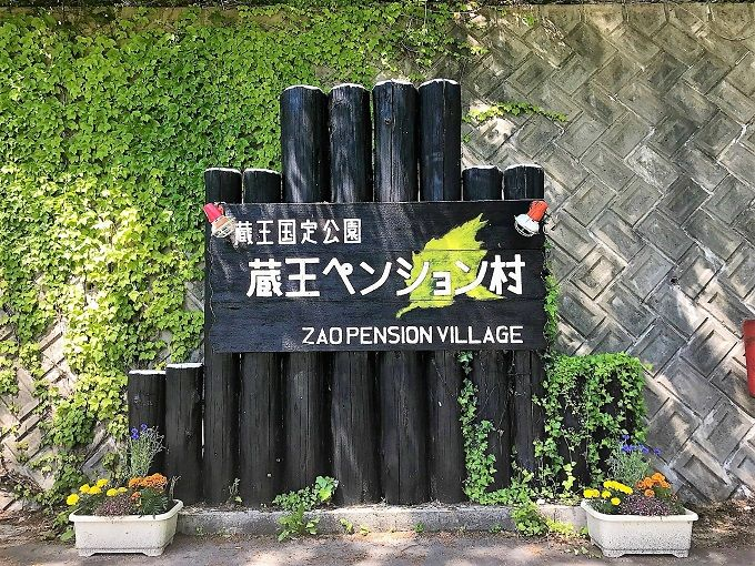 山形蔵王ペンション村