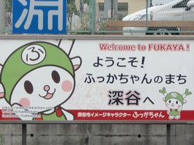 深谷ねぎの角をもつ「ふっかちゃん」をJR深谷駅のまわりで見つけよう|埼玉県|トラベルjp<たびねす>