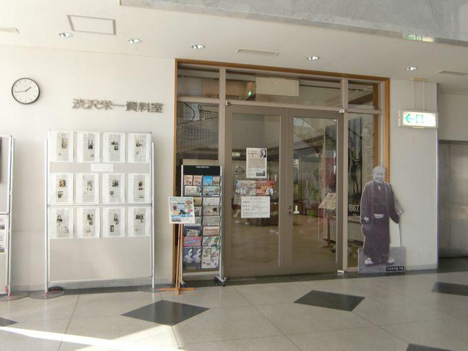 渋沢栄一の業績と人柄を知る資料室