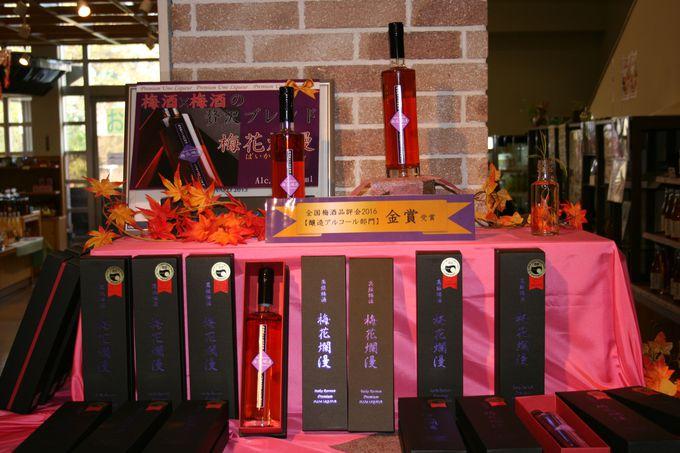2年連続金賞受賞の梅酒を敷地内リキュール工房で製造販売!