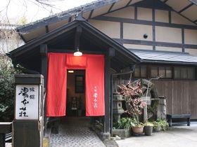 貸切風呂が魅力!幕末創業の黒川温泉「旅館湯本荘」|熊本県|トラベルjp<たびねす>