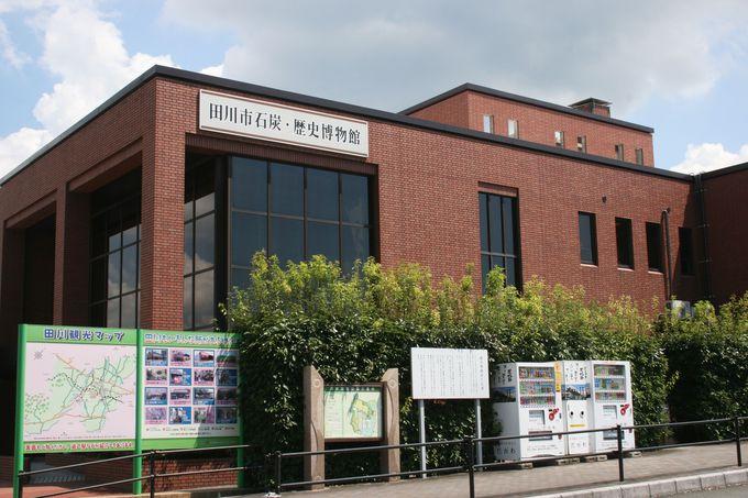 石炭をテーマにした全国的にも珍しいユニークな博物館