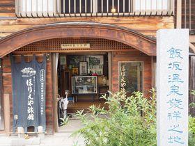 福島県「飯坂温泉 ほりえや旅館」でもっちり美肌ママになろう!