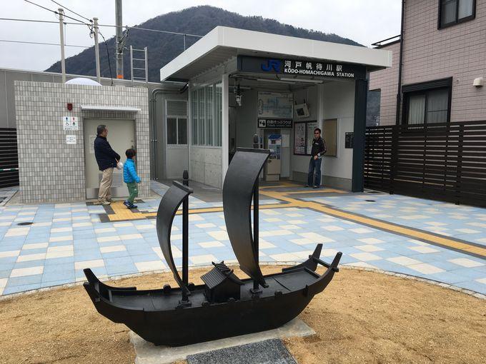 新駅「河戸帆待川」駅