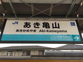 全国初のJR線復活!広島・可部線でカベを乗り越え新設された2駅|広島県|トラベルjp<たびねす>