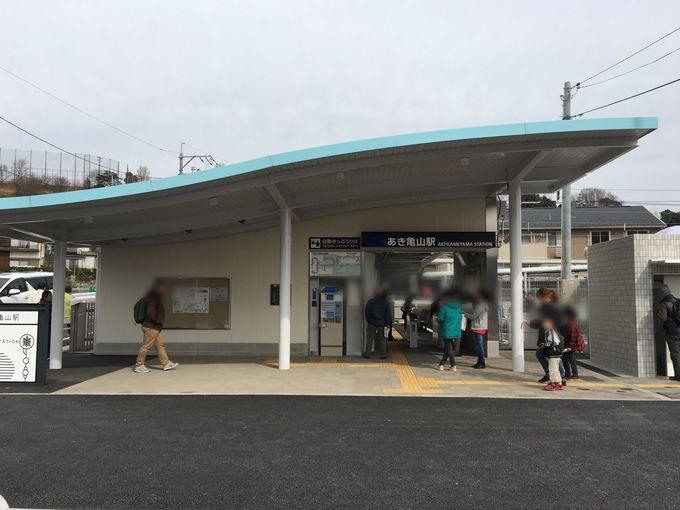 新たな終点「あき亀山」駅