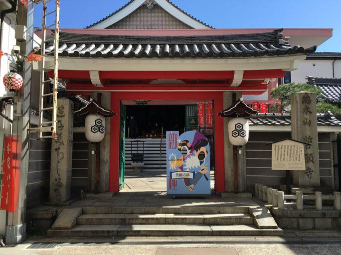 遷都とともに奈良から京都へ移転してきた誓願寺