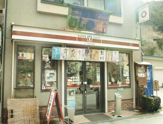 """頼れる""""コンビニ""""と観光協会"""