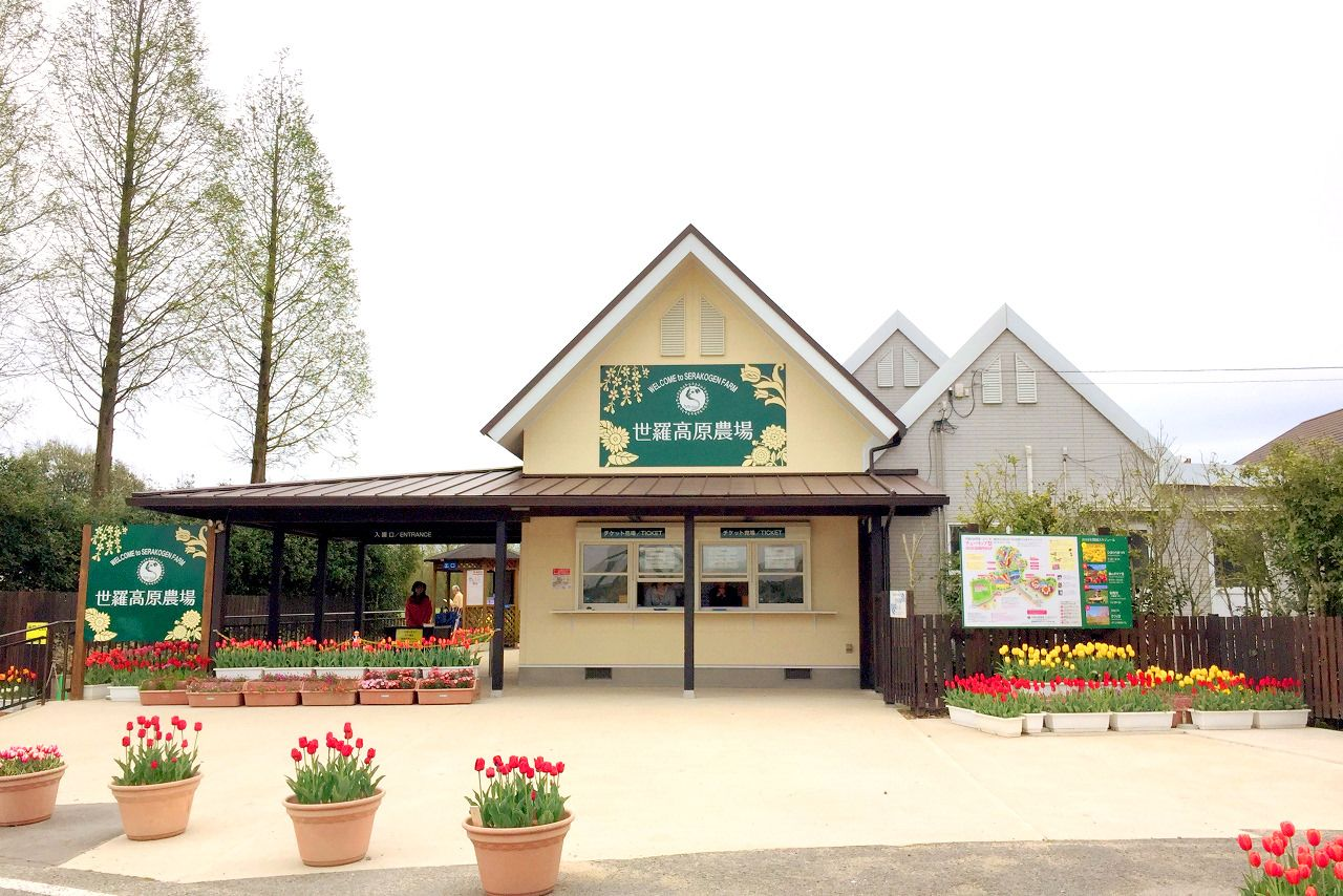 世羅高原農場へのアクセス