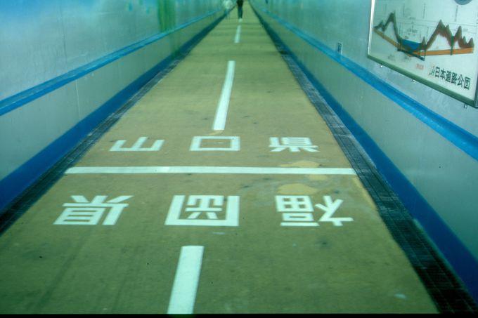 人道海底トンネルで歩いて九州へ!