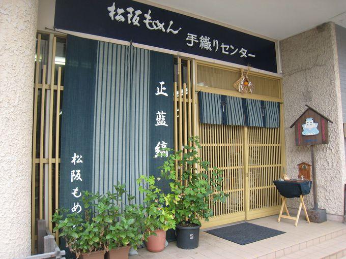 伝統を継承「松阪もめん 手織りセンター」