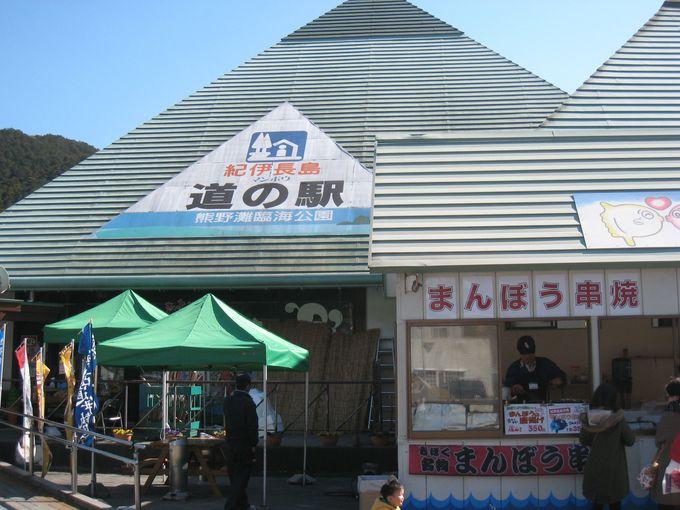 道の駅「紀伊長島・マンボウ」