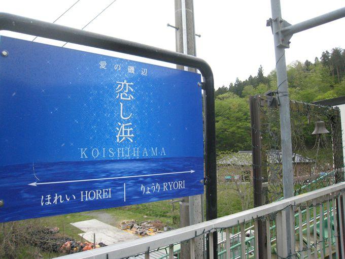 ホタテ貝「恋し浜」から名づけられた駅名