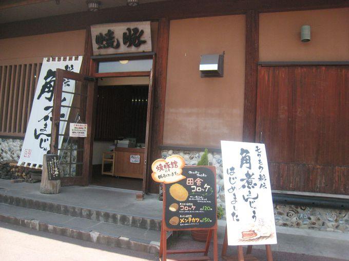 焼き豚専門店
