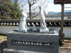ご縁探しの旅は鳥取に決まり!古事記ゆかりの河原町で恋のパワーを!
