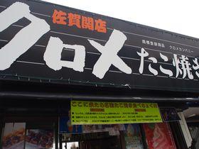 佐賀関の郷土料理「関サバ丼・クロメ」を食べて豊後水道を満喫!|大分県|トラベルjp<たびねす>