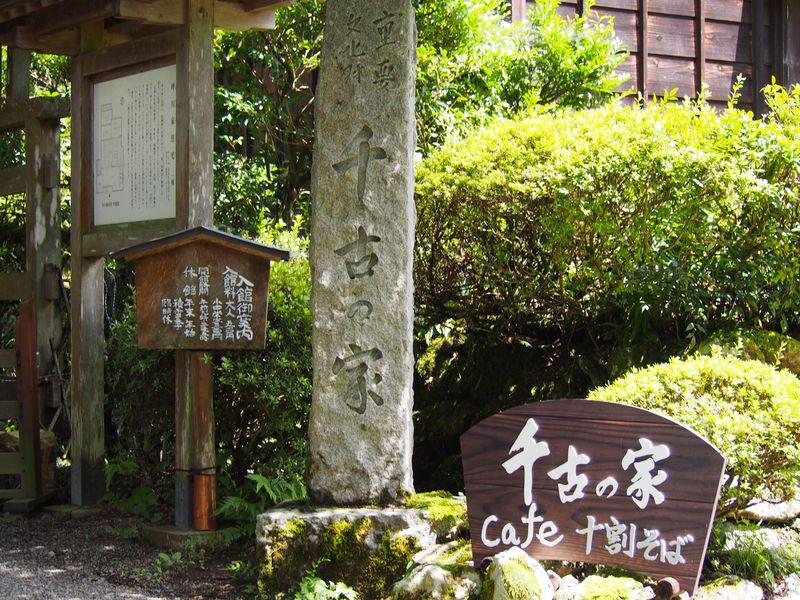 福井県坂井市「千古の家」で懐かしい古民家の原風景を!
