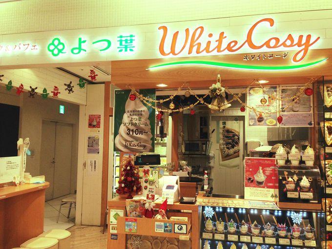 よつ葉ホワイトコージの真っ白な「ミルクフロート」