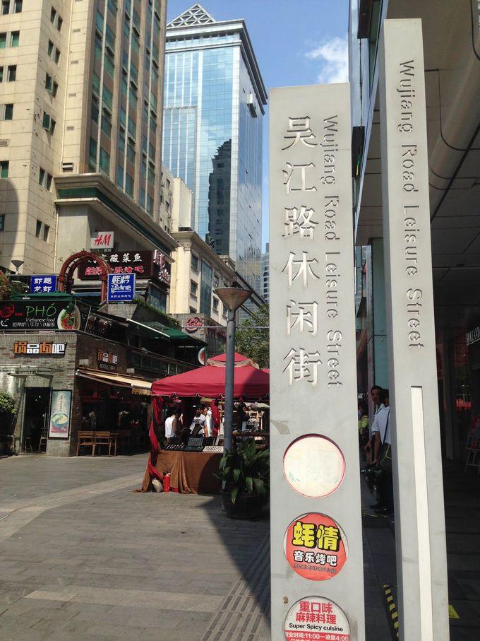 呉江路の最寄りは地下鉄南京西路駅