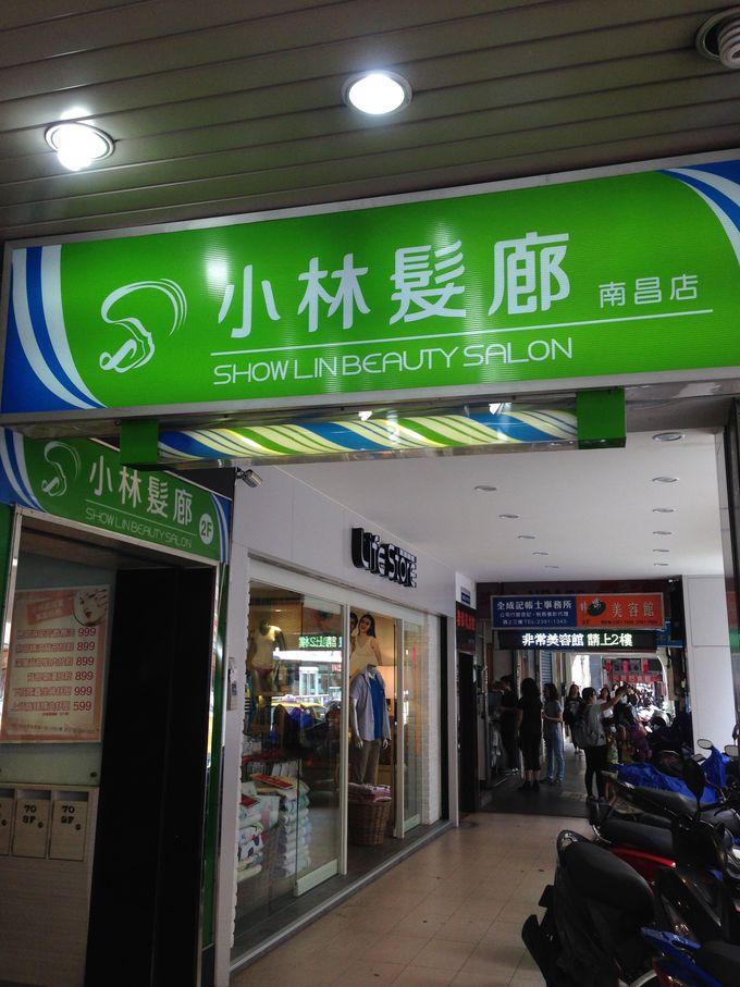 台北市内に店舗多数!気軽に入れる美容室「小林髪廊」がおすすめ
