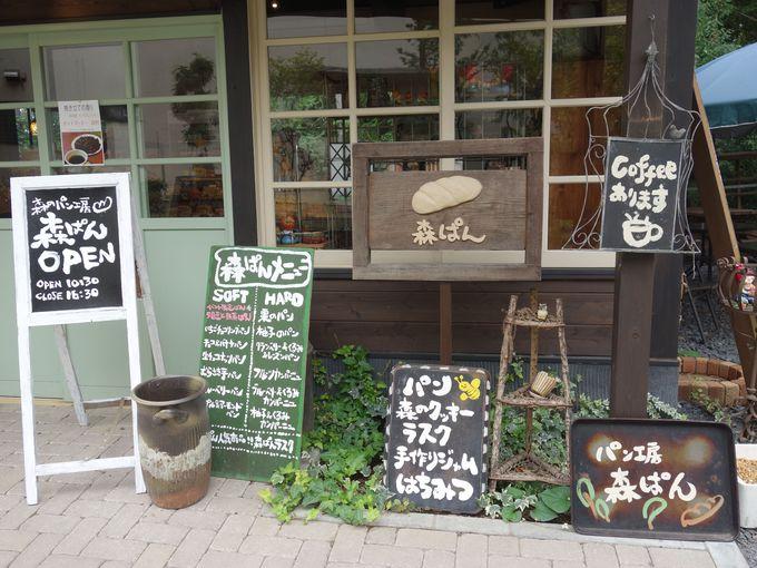 山小屋風なレトロな外観の「森ぱん」にはこだわりのパンがいっぱい!