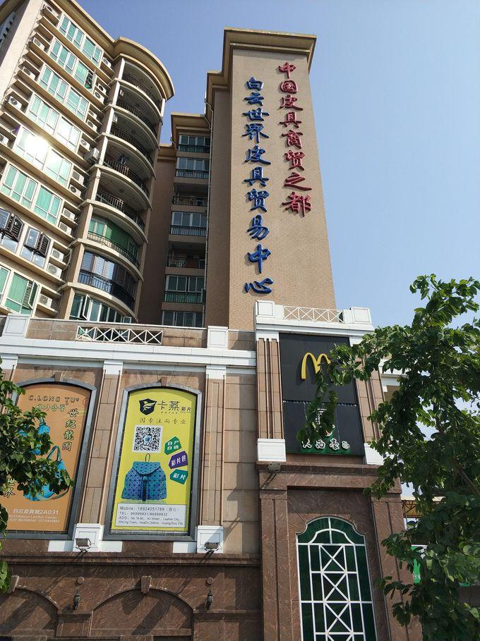 3.皮製品と言えば広州南駅近辺の革製品の卸市場「白雲世界皮具貿易中心」