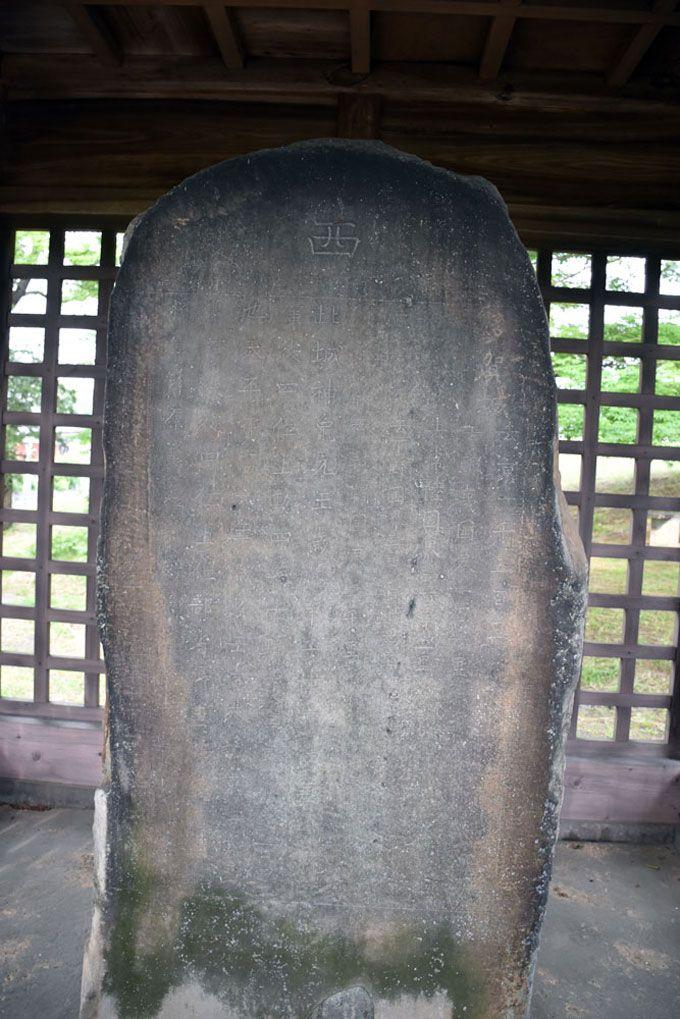 未だに解明されていない、多賀城碑の謎!