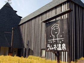 ここが温泉!?大分・藤森照信建築の「ラムネ温泉館」が最高に可愛い!|大分県|トラベルjp<たびねす>