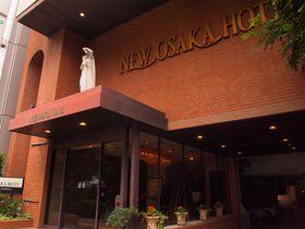 新大阪駅からアクセス抜群!「ニューオーサカホテル」はレディースプランも充実の老舗ホテル|大阪府|トラベルjp<たびねす>