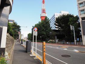 タイムトラベル気分で歩く!東京タワー下「富士見坂」と「永井坂」