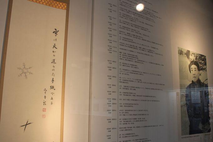 片山津が生んだ雪博士・中谷宇吉郎の偉業をたどる