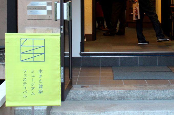 """様々な """"生きた建築"""" が公開される秋の2日間!""""生きた建築ミュージアムフェスティバル"""""""