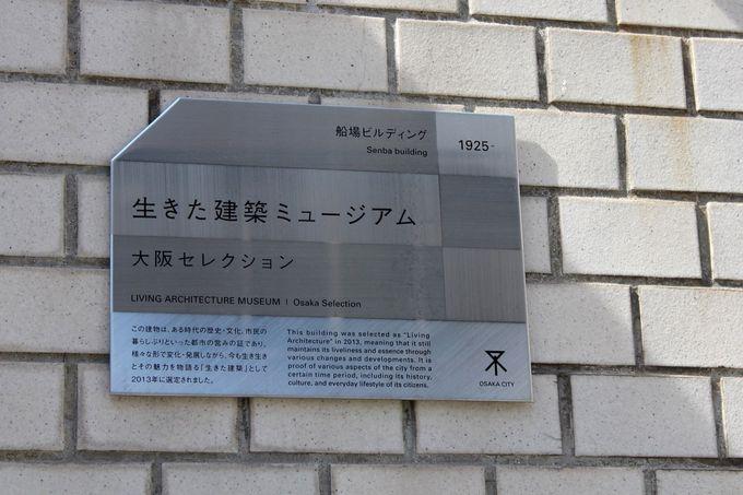 """大阪の営み・暮らしぶりを伝える """"生きた建築"""" とは?"""