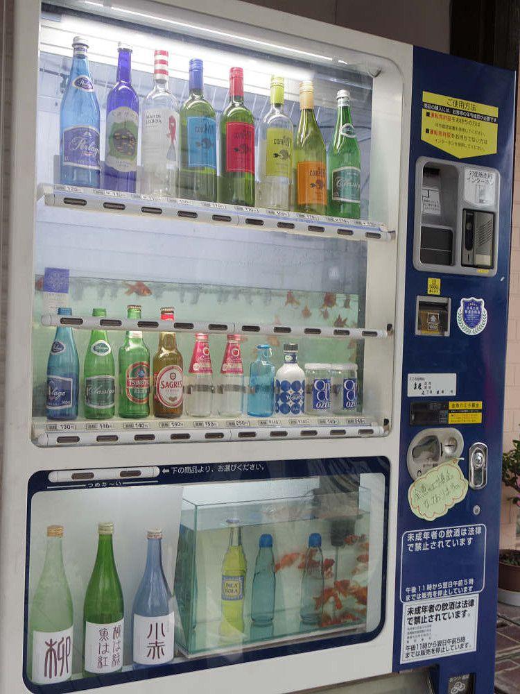 今度は自販機!お酒の自動販売機に金魚が泳ぐ「金魚自販機」@柳楽屋・陽だまりさん