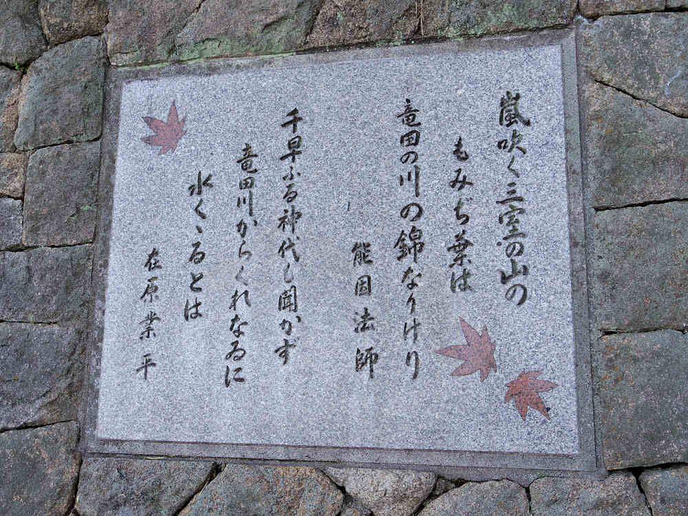 百人一首に収められた竜田川の紅葉の歌二首とは?