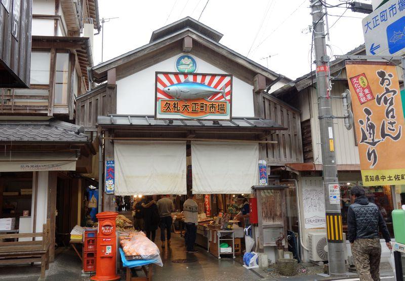 美味い鰹が食べたい!ならば中土佐「久礼大正町市場」に行くぜよ