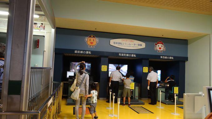 東京メトロの3つの路線を体験運転してみよう!
