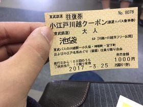 東武東上線「小江戸川越クーポン」でお得に観光を楽しもう!|埼玉県|トラベルjp<たびねす>