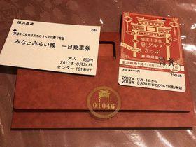 「横浜中華街 旅グルメきっぷ」でお得に横浜観光を楽しもう!