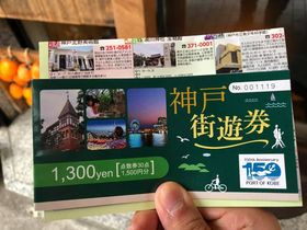 観光クーポン「神戸街遊券」でお得に神戸観光を楽しもう!