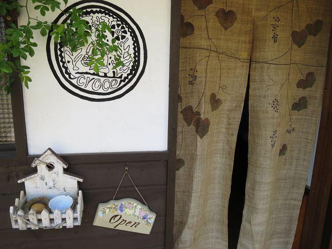 森の中の隠れ家!まるで童話の世界のような「クローチェ」