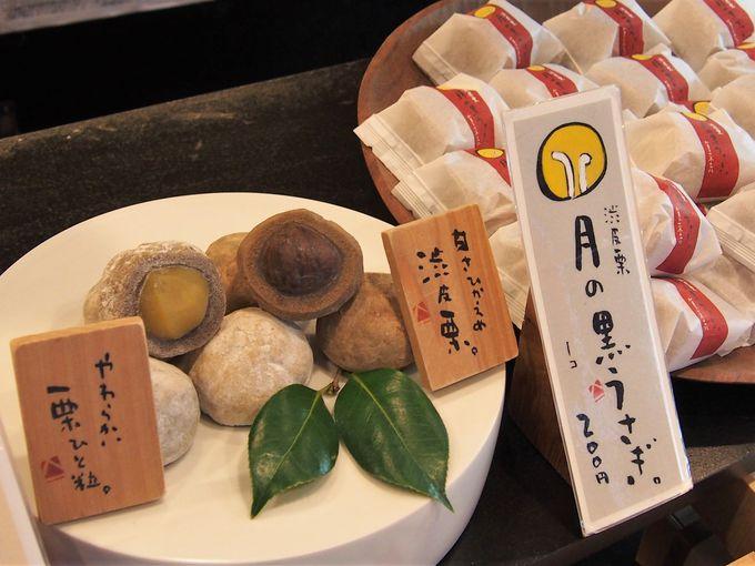 まんじゅう屋・菜の花「箱根のお月さま」「月のうさぎ」