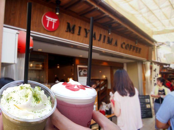 カフェドリンクでほっと一息「宮島コーヒー」