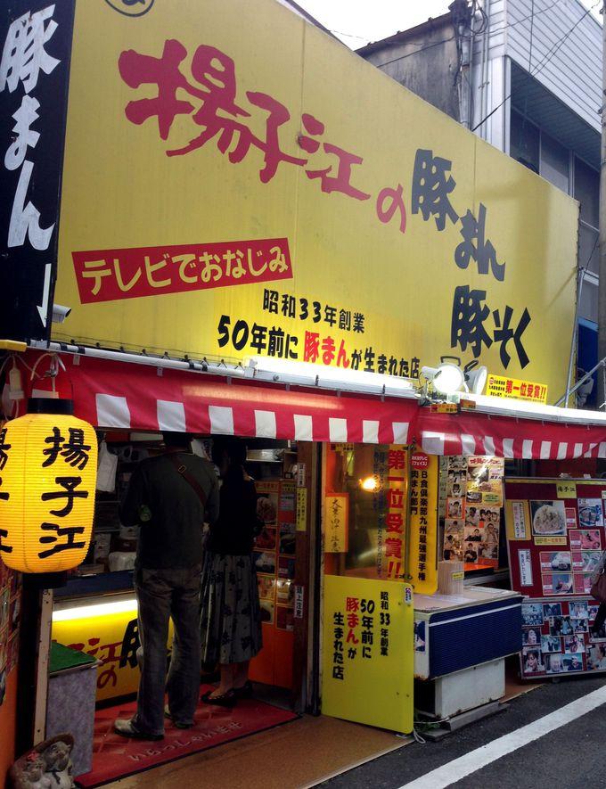 お箸で食べる豚まん?!「揚子江太宰府店」