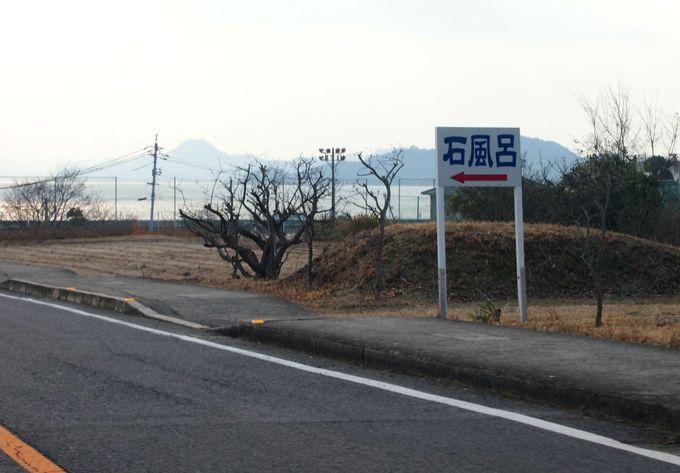 「岩乃屋」への行き方